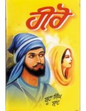 Hero -  Book By Boota Singh Shaad