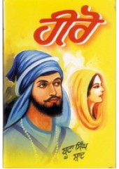 Hero -  Book By Boota Singh Shaad