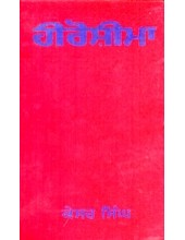 Hiroshima - Book By Kesar Singh