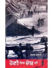Honi Ik Desh Di - Book By Kewal Kolati