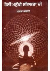 Honi Manukhi Sabhyata Di - Book By Kewal Kaloti