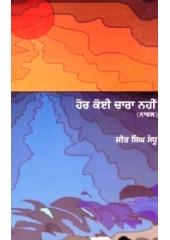 Hor Koi Chara Nahi - Book By Jeet Singh Sandhu