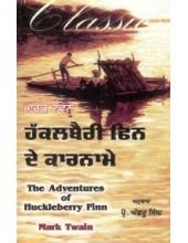 Huckleberry Fin De Karname - Book By Mark Twain