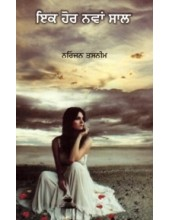 Ik Hor Nawaan Saal - Book By Niranjan Tasneem