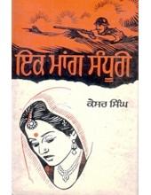 Ik Maang Sandoori - Book By Kesar Singh