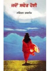 Jado Saver Hoi - Book By Niranjan Tasneem