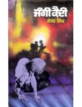 Jangi Kaidi - Book By Kesar Singh