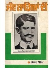Janj Larian Di - Book By Kesar Singh