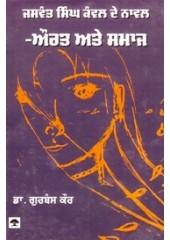 Jaswant Singh Kanwal De Novel Aurat Ate Samaj - Book By Dr. Gurbans Kaur
