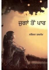 Jugaan Ton Paar - Book By Niranjan Tasneem