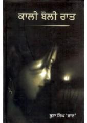 Kaali Boli Raat - Book By Boota Singh Shaad