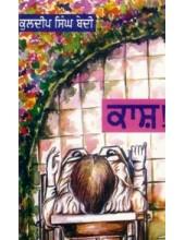 Kaash - Book By Kuldeep Singh Bedi