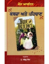 Kabza Ate Pehchan - Book By Jane Austen