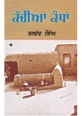 Kachian Kandhan - Book By Baldev Singh