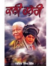 Kali Haneri - Book By Nachhatar Singh Gill