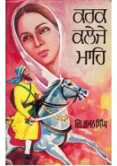 Karak Kaleje Mahe - Book By Giani Bhajan Singh