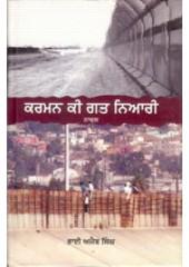 Karman Di Gatt Niari - Book By Bhai Ajaib Singh