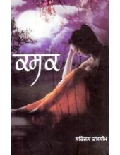 Kasak - Book By Niranjan Tasneem