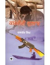 Kashmiri Gulab - Book By Dalbir Singh