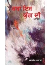 Katha Iss Yugg Di - Book By Balbir Parwana