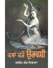 Katha Kaho Urvashi - Book By Dalip Kaur Tiwana