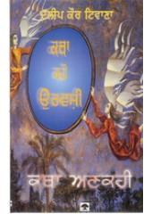 Katha Kaho Urvashi - Katha Ankahi - Book By Dalip Kaur Tiwana