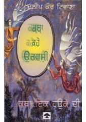 Katha Kaho Urvashi - Katha Ik Hauke Di  - Book By  Dalip Kaur Tiwana