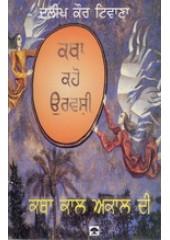 Katha Kaho Urvashi - Katha Kaal Akaal Di - Book By Dalip Kaur Tiwana