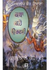 Katha Kaho Urvashi - Katha Kale Kohan Di - Book By Dalip Kaur Tiwana