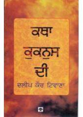 Katha Kuknus Di - Book By Dalip Kaur Tiwana