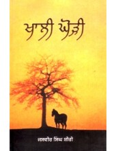 Khali Ghori - Book By Jasbir Singh Sheeri