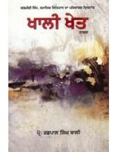 Khali Khet - Book By Prof. Rashpal Singh Bali