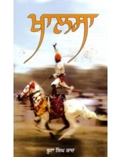 Khalsa - Book By Boota Singh Shaad