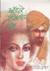 Khatt Ke Lianda Tall - Book By Boota Singh Shaad