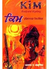 Kim - Book By Rudyard Kipling