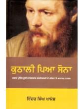 Kuthali Pia Sona - Book By Indar Singh Khamosh