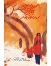 Kuttian Wale Sardar - Book By Boota Singh Shaad