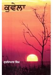 Kuvela - Book By Gurdial Singh