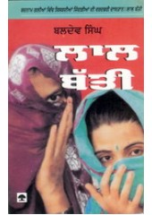 Laal Batti - Book By Baldev Singh