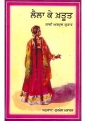 Laila Ke Khatoot - Book By Kajji Abdul Guffar