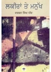 Lakiran Te Manukh - Book By Darshan Singh Dhir