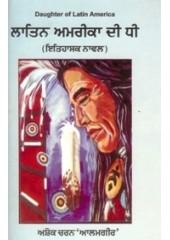 Latin America Di Dhee - Book By Ashok Charan Alamgir