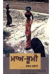 Maa-Bhoomi - Book By Kewal Kaloti