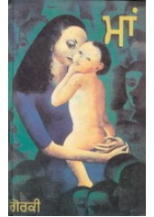 Maa - Book By Gorki