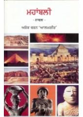 Mahabali - Book By Ashok Charan Alamgir