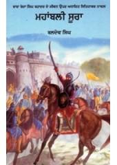Mahabali Soora (Hardbound) - Book By Baldev Singh