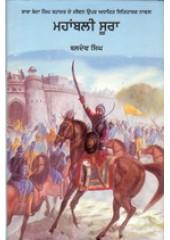 Mahabali Soora (Paperback) - Book By Baldev Singh