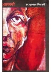 Mashalachi - Book By Dr. Gurcharan Singh Rao