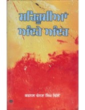 Mehroomian Andre Andar - Book By Colonel Chanan Singh Dhillon