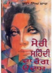 Meri Mehndi Da Rang Udaas - Book By Boota Singh Shaad